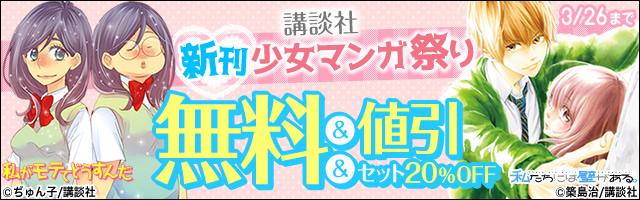講談社新刊少女マンガ祭り