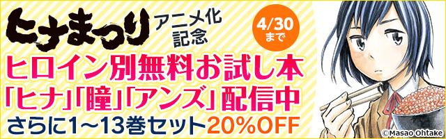 ヒナまつりアニメ化記念キャンペーン