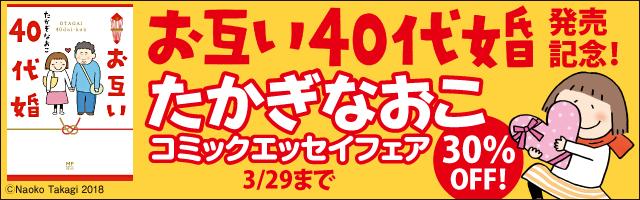 『お互い40代婚』発売記念!たかぎなおこコミックエッセイフェア