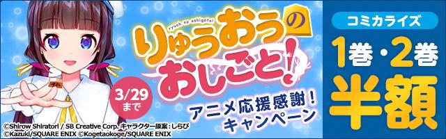 『りゅうおうのおしごと!』 アニメ応援感謝 キャンペーン
