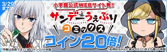 「サンデーうぇぶりコミックス」キャンペーン