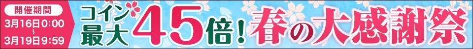 【ストア横断】コイン最大45倍キャンペーン