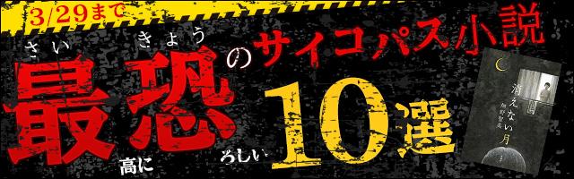 最恐サイコパス小説10選!