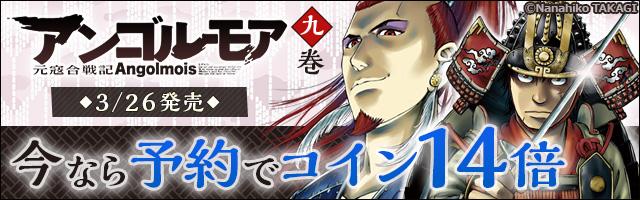 『アンゴルモア 元寇合戦記』9巻発売記念キャンペーン