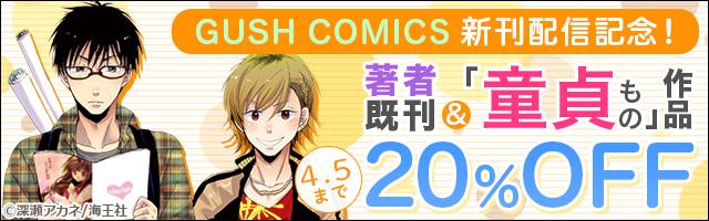 GUSH COMICS 新刊配信記念特集