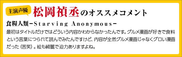 主演声優・松岡禎丞がオススメするマンガ10(食糧人類)