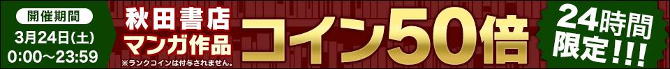 秋田書店ゲリラ