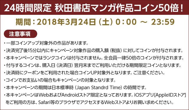 秋田書店ゲリラ_注意文言