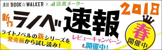 BOOK☆WALKER×読書メーター 新作ラノベ速報2018 ~春~ (詳細ページ)