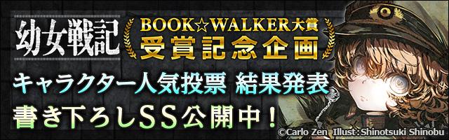 BOOK☆WALKER 大賞受賞記念『幼女戦記』フェア