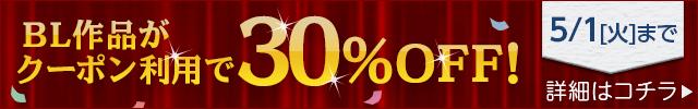 BLクーポン30%OFF