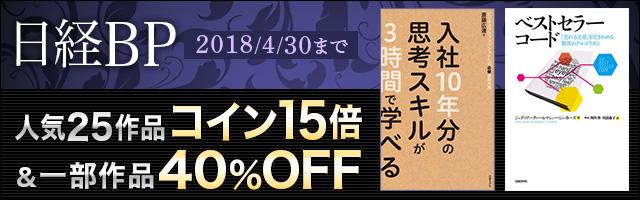 日経BP社 4月のオススメ実用書