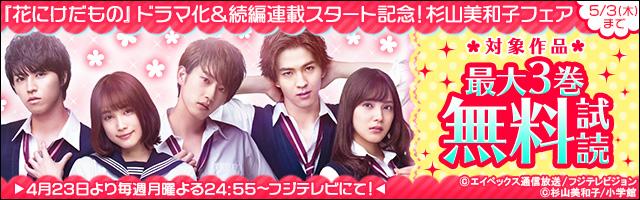 「花にけだもの」ドラマ化&続編スタート記念!杉山美和子フェア