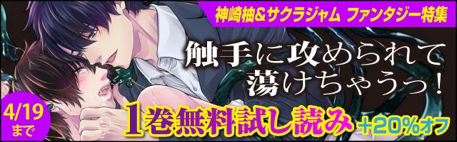 KADOKAWA神崎柚先生&サクラジャム先生特集!2018春
