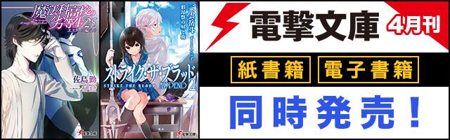4/10配信!電撃文庫4月刊