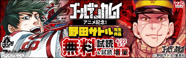 『ゴールデンカムイ』アニメ化記念!野田サトル先生作品試し読み!