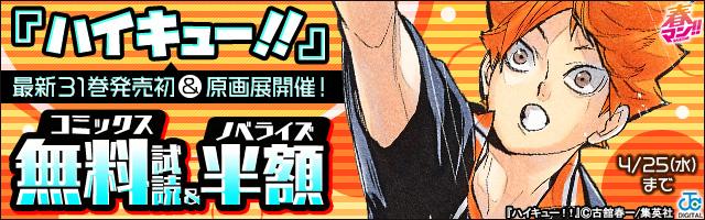 『ハイキュー!!』最新31巻発売!&初の原画展開催!無料試読大量放出キャンペーン!!
