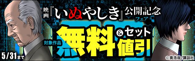 映画『いぬやしき』公開記念フェア
