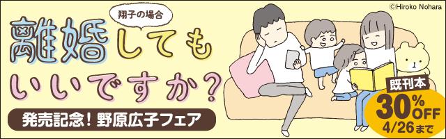 「離婚してもいいですか? 翔子の場合」発売記念!野原広子フェア