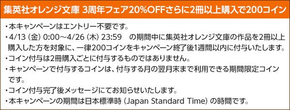 集英社オレンジ文庫 3周年フェア