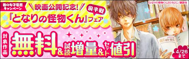春の女子電書キャンペーン第5弾 映画公開記念!『となりの怪物くん』フェア 前半戦