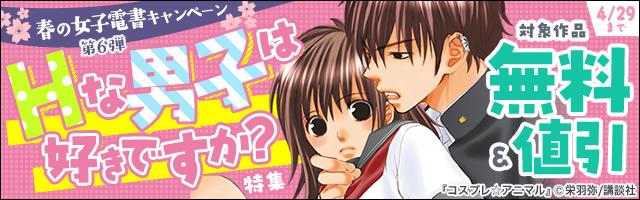 春の女子電書キャンペーン第6弾 Hな男子は好きですか?
