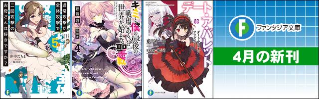 富士見ファンタジア文庫4月の配信作品