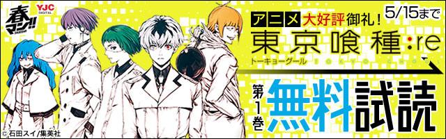 アニメ大好評御礼!『東京喰種:re』1巻無料キャンペーン!