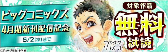 ビッグコミックス4月期(第3弾)新刊配信記念キャンペーン