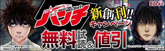 『月刊コミックバンチ』新創刊!!キャンペーン