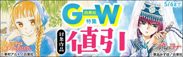 たっぷり試し読み!白泉社GW特集 第1期