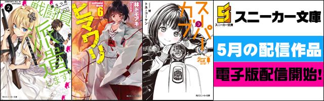角川スニーカー文庫5月の配信作品