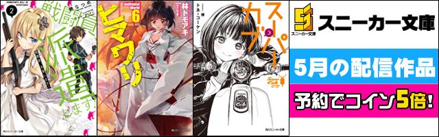 予約受付中!角川スニーカー文庫5月の配信作品