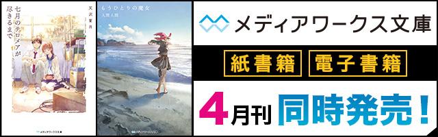 4/24配信!メディアワークス文庫4月刊