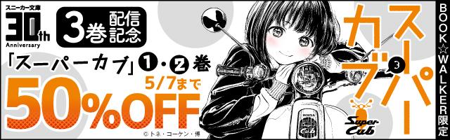 『スーパーカブ』3巻は5/1配信開始!