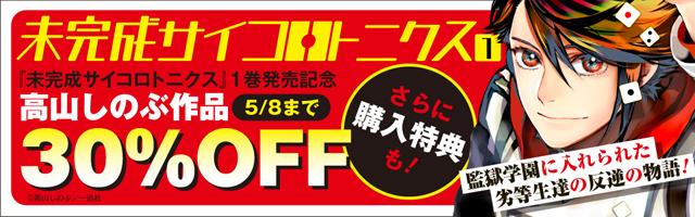 【あまつき完結・未完成サイコロトニクス1巻発売記念】  高山しのぶ先生キャンペーン