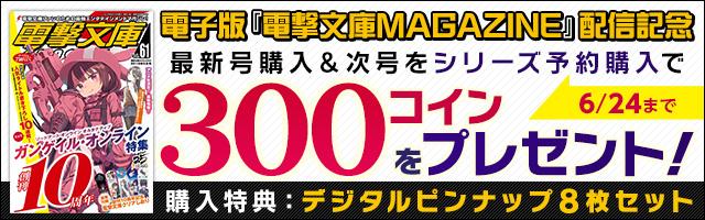 電撃文庫MAGAZINE 電子版配信記念フェア