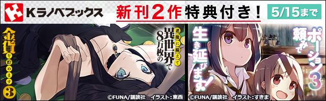 Kラノベブックス FUNA先生新刊 2作品一挙発売!