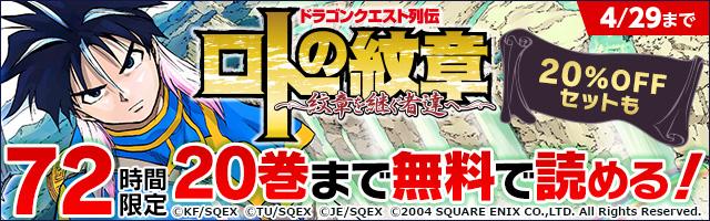 「ドラゴンクエスト列伝 ロトの紋章~紋章を継ぐ者達へ~」30巻発売記念 72時間限定20巻無料キャンペーン