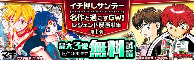 イチ押しサンデー 名作と過ごすGW!レジェンド漫画特集!第1弾!!