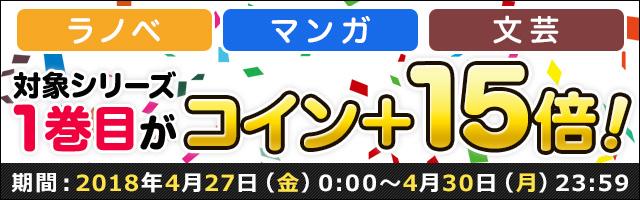 ラノベ・マンガ・文芸の対象シリーズ1巻目がコイン+15倍!