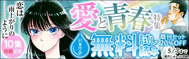 『恋は雨上がりのように』10集・完結記念! 愛と青春 特集