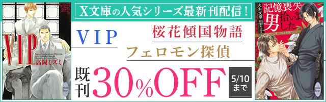 X文庫 人気シリーズの最新作配信記念!ファンタジー&BLフェア