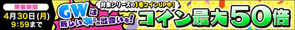 【ストア横断】コイン最大50倍キャンペーン