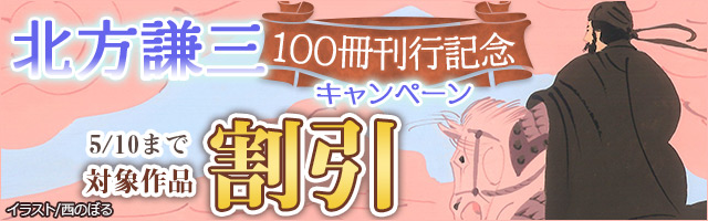 北方謙三100冊刊行記念キャンペーン