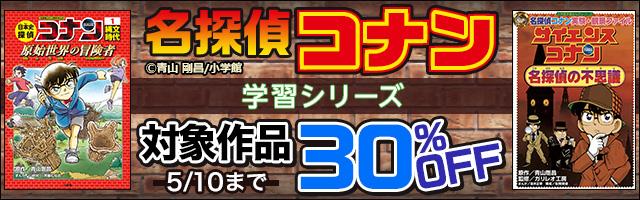 『名探偵コナン』学習シリーズ30%OFF