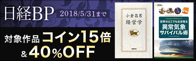 日経BP社 5月のオススメ実用
