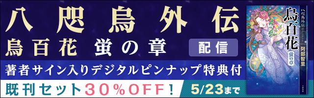 八咫烏シリーズ文庫化&外伝合本版配信フェア