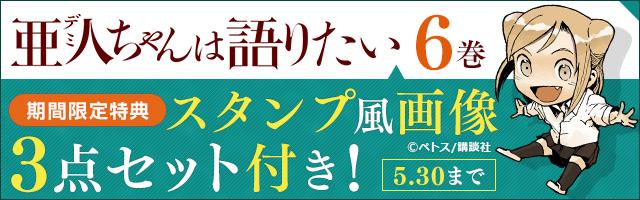 『亜人ちゃんは語りたい』6巻発売記念