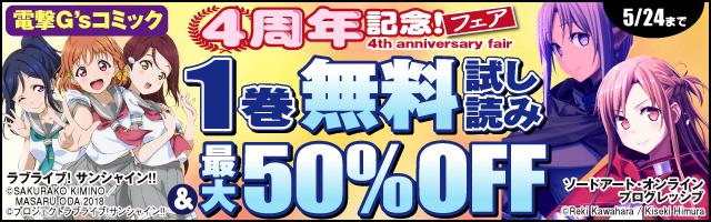 電撃G'sコミック4周年記念!フェア